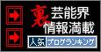 geino-ranking.jpg